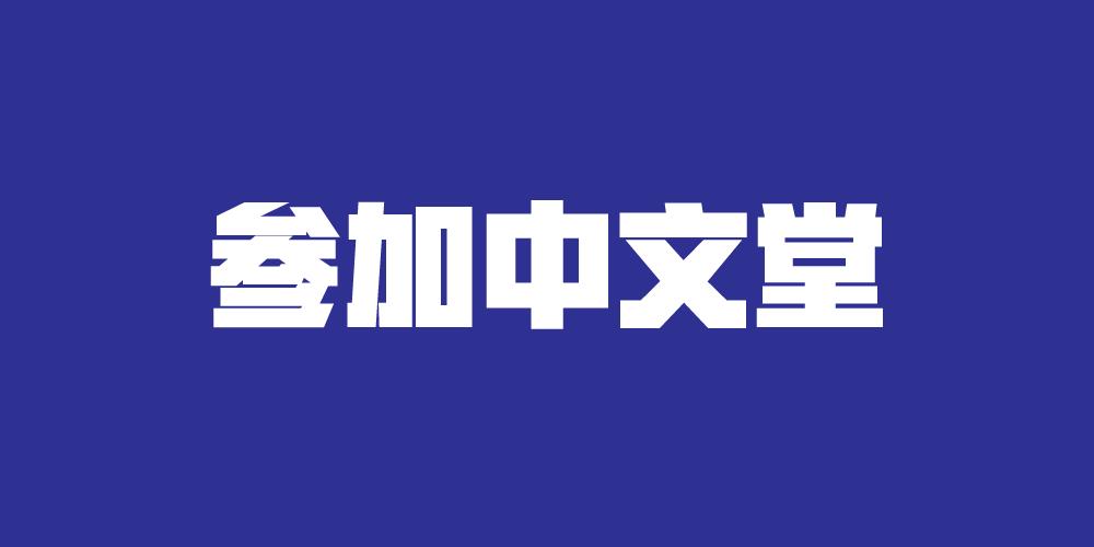 参加中文堂
